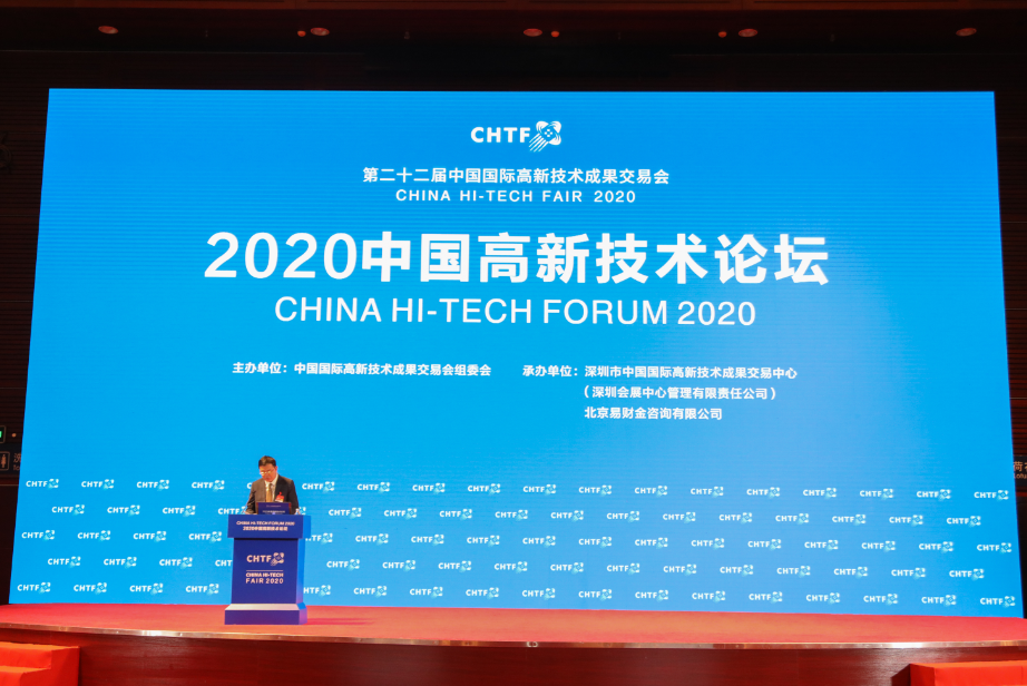 22nd China Hi-tech Fair wraps up